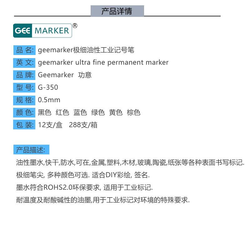 geemarker功意工业记号笔 极细油性环保打点标记笔G-350  0.5mm