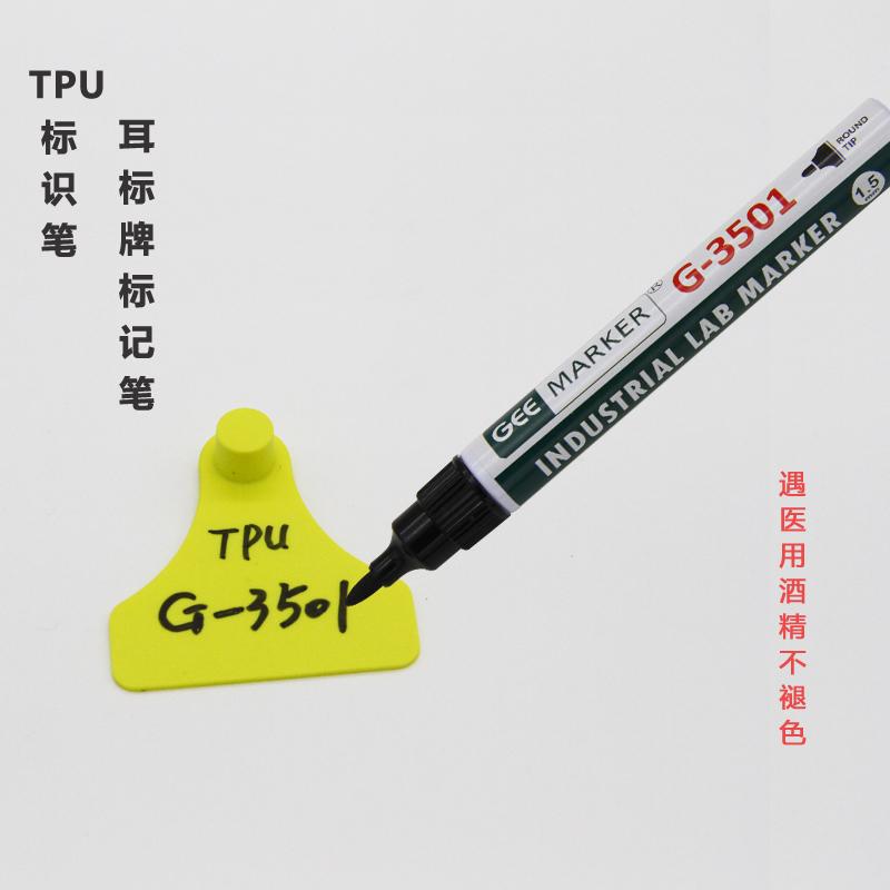 geemarker功意实验室耐医用酒精记号笔 TPU材质油性试管标记笔G-3501